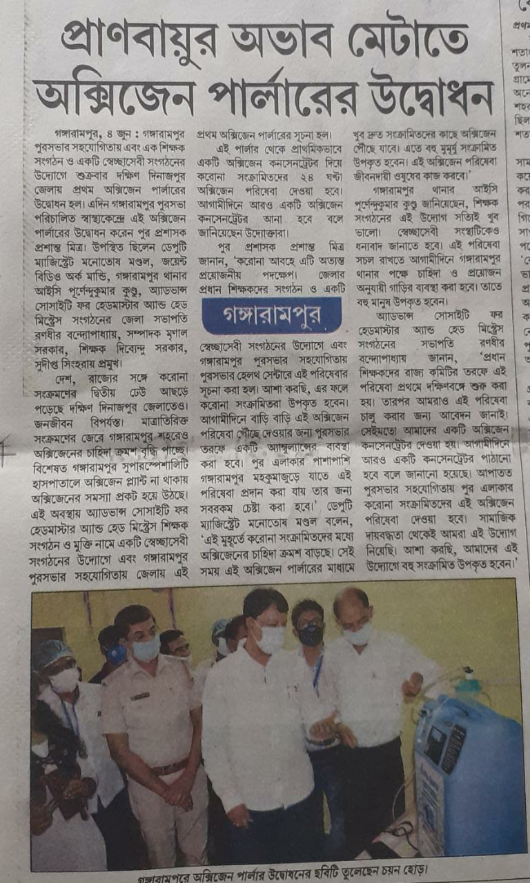 Mukti Provided Oxygen Concentrators At Gangarampur Oxygen Parlor
