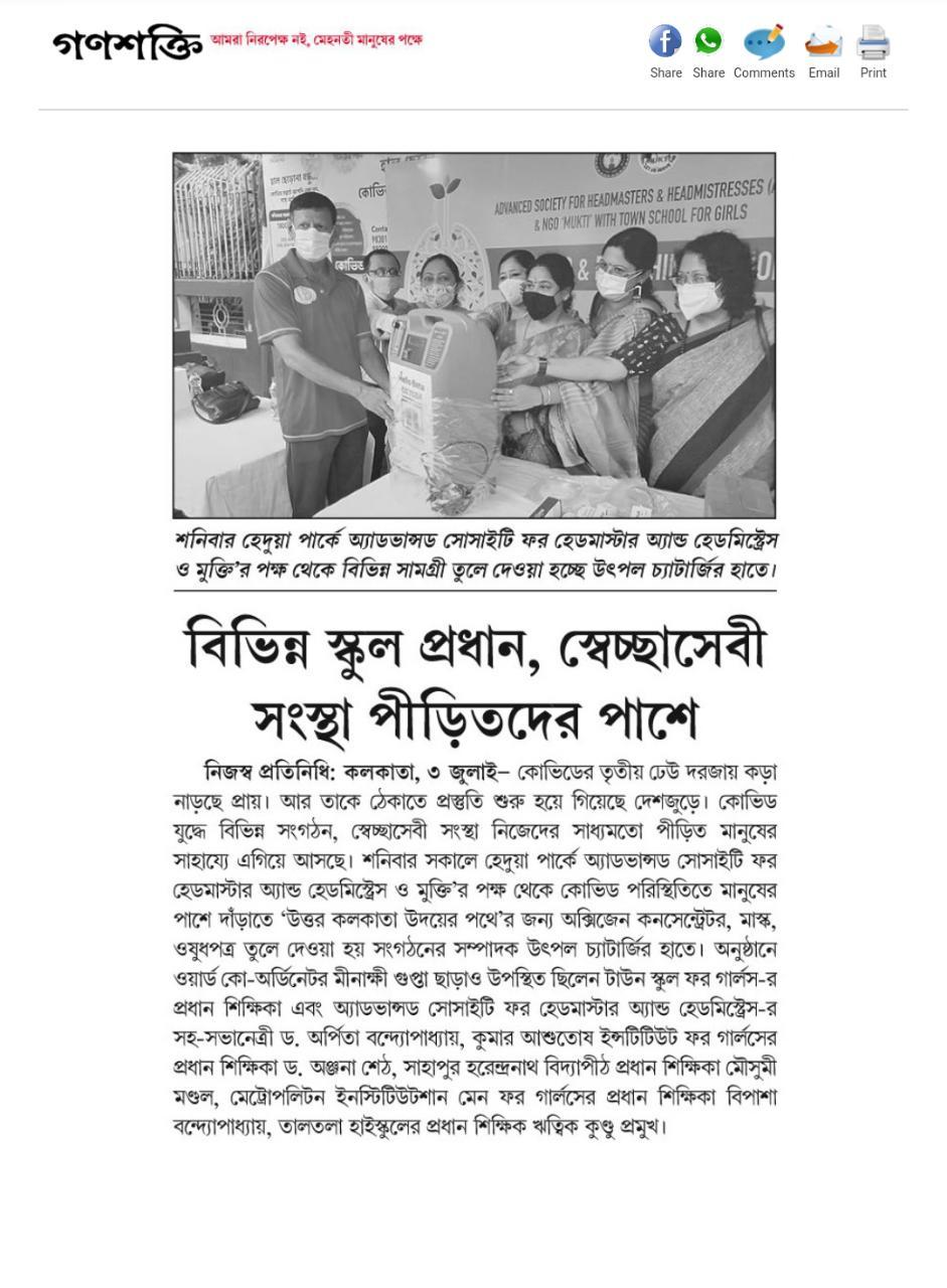 Ganashakti_Mukti-ASFHM Provided Covid Medial Support At Heduya Park, Kolkata
